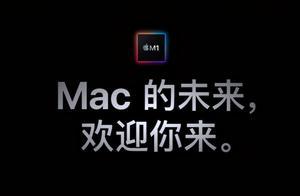 苹果自研M1芯片发布!全系列Mac新品均使用M1芯片