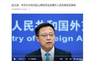 美国宣布制裁4名中国官员,中方回应:11天,对美方对等制裁三连击