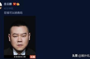 岳云鹏:花钱可以整成邓伦吗?网友:邓伦都没想到自己的脸那么贵