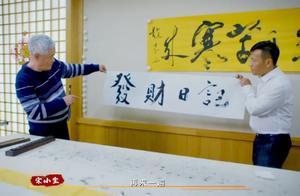 赵本山为宋小宝题字!写废多张终于满意,师徒为钱互怼却超感人?