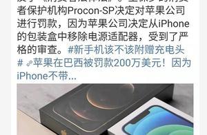 苹果不附赠充电头被罚款,小米、魅族跟风引众怒,网友:就很荒唐
