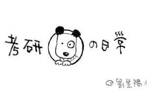 暖心漫画:考研人的一天,看完心酸!