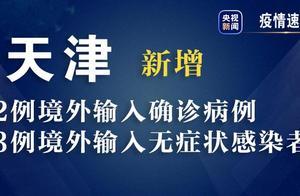 16日12时至18时 天津新增2例境外输入确诊病例 3例境外输入无症状感染者