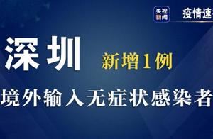10月21日深圳新增1例境外输入无症状感染者
