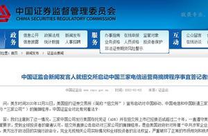 证监会:纽交所启动中国三家公司摘牌程序,严重破坏正常的市场规则和秩序