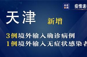 天津市新增3例境外输入确诊病例 1例境外输入无症状感染者