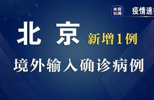 北京市新增1例境外输入新冠肺炎确诊病例 51名密接者目前无异常