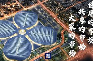 中国全面扩大开放的决心有多大?这篇主旨演讲告诉你
