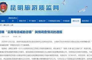 云南一导游威胁游客 官方通报:吊销导游证 立案调查涉事旅游公司