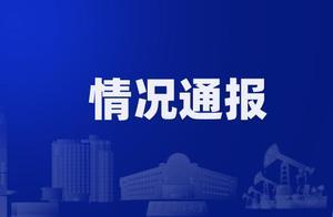 中国石油大学(北京)4名次密接学生已完成核酸检测 相关密接人员已安排隔离
