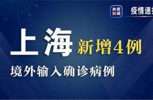 上海19日新增4例境外输入新冠肺炎确诊病例 新增治愈出院8例