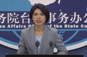 国台办:台湾有关方面野蛮驱离避风大陆渔船不人道