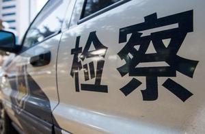 贵州茅台酒股份有限公司原副总经理张家齐涉嫌受贿犯罪被移送检察机关