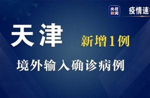 天津22日新增1例境外输入确诊病例 无新增本土新冠肺炎确诊病例