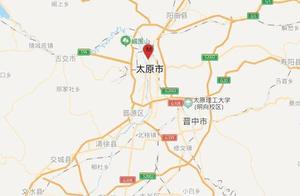 山西太原尖草坪区发生2.9级地震 震源深度20千米