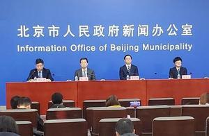 中小学最早提前两周放寒假!北京疫情防控发布会10个要点汇总