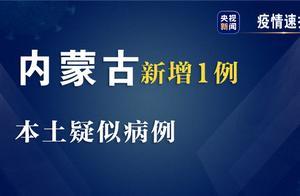 内蒙古满洲里市新增本土疑似病例1例、无症状感染者2例