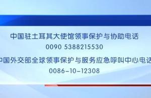 土耳其爱琴海海域发生强震 目前没有中国人员伤亡或受财产损失