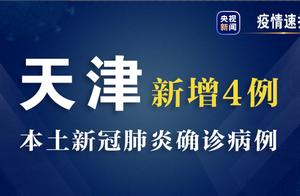 天津新增4例本土新冠肺炎确诊病例 瞰海轩小区及泰达医院等场所封控