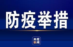 河北省进入战时状态!组织流调人员全面排查行踪轨迹
