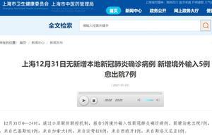 上海1日新增4例境外输入新冠肺炎确诊病例