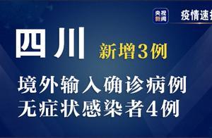 四川新增新冠肺炎确诊病例3例 无症状感染者4例 均为境外输入