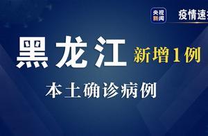 黑龙江省新增1例新冠肺炎确诊病例 系之前确诊病例赵某的密切接触者