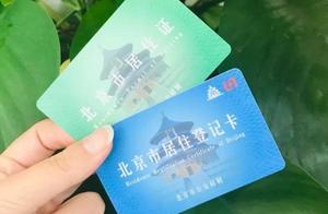 明日起北京将网上核发电子《北京市居住证》和《北京市居住登记卡》