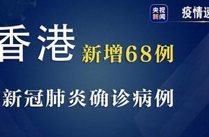 香港新增68例新冠肺炎确诊病例,香港特区政府政务司司长:香港正处于防疫危急时刻