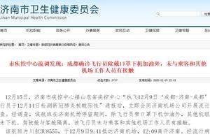 济南市疾控中心:成都确诊飞行员除戴口罩下机加油外 未与乘客和其他机场工作人员有接触