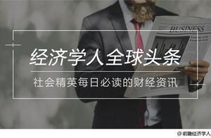 经济学人全球头条:360回应手机业务暂停,张朝阳再谈5G危害,深圳推行垃圾分类