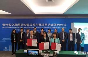 贵州企业在进博会签订7个新项目,签约总额达16.35亿元