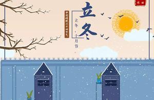 「慢城 · 生活」今日立冬|天水清相入,秋冬气始交