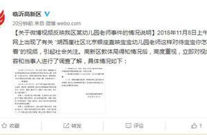 """临沂官方回应""""疑似幼儿园虐童事件"""":涉事三名教师停职调查"""