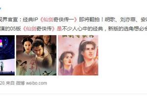 《仙剑一》被翻拍!这次别说中国网友,就连韩网友也实力拒绝