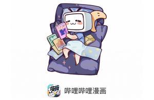 B 站推出漫画应用,拥有多部著名日漫版权