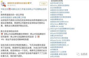 """饭圈""""战斗粉图鉴"""":掐架军团如何横扫社交网络"""