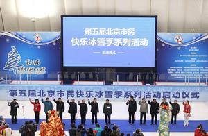 第五届北京市民快乐冰雪季系列活动启动仪式