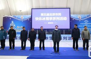 打造全民健身冰雪盛宴!第五届北京市民快乐冰雪季系列活动启动