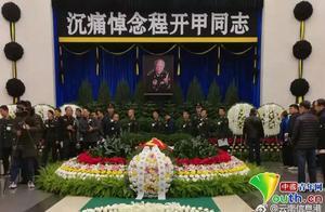 """如瀑挽联,八宝山送别""""中国核司令""""程开甲,现场画面让人心碎"""