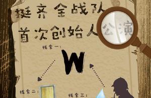 181128 陈伟霆《下一站传奇》创始人舞台线索公开 佛爷《我门》将再现舞台?