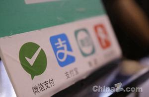 逾2000人租售银行卡被惩戒 5年内禁用微信支付宝只能用现金