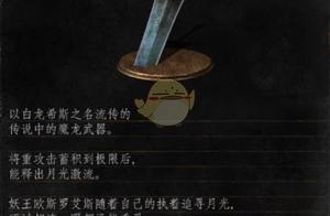 《黑暗之魂3》全武器分析点评——月光大剑