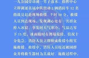 辽宁鞍山一消防员营救落水群众时 遇冰面坍塌牺牲