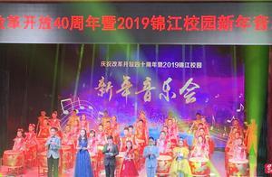 4种语言主持,8个平台直播,锦江的校园新年音乐会演出了国际范