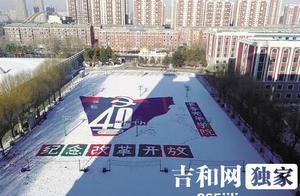 大学生雪地上作画 纪念改革开放40周年