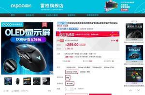 新年焕新季!天猫雷柏VT900智享黑科技