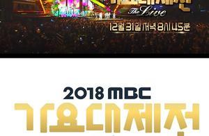 「GFRIEND」「新闻」181231 MBC歌谣大祭典大势歌手们总出动……4小时直播放送