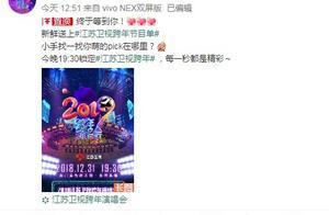 181231 江苏卫视跨年节目单公开 摩登兄弟多个舞台引发期待