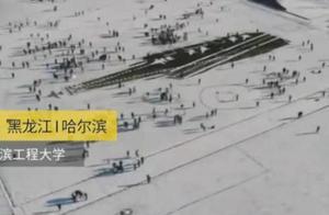 """堆雪人什么的弱爆了,东北一学校,用雪建造了一艘""""航空母舰"""""""